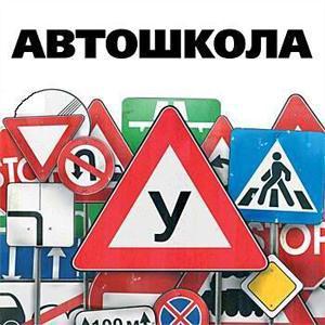 Автошколы Турочака
