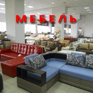 Магазины мебели Турочака