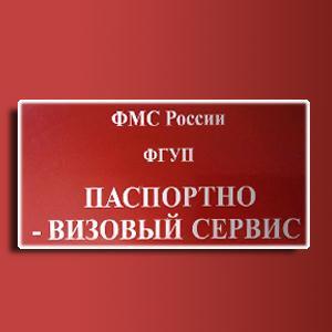 Паспортно-визовые службы Турочака